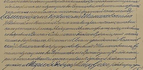 Maria Geber Akt ślubu z Aleksandrem Szymanowskim 1884 OW