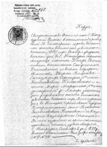 Wanda Polkowska-Markowska świadectwo chrztu