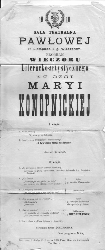 Wanda Polskowska-Markowska występ Petersburg